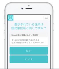 SmartHR製品詳細1