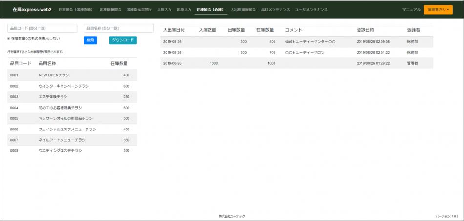 在庫express-web2製品詳細2