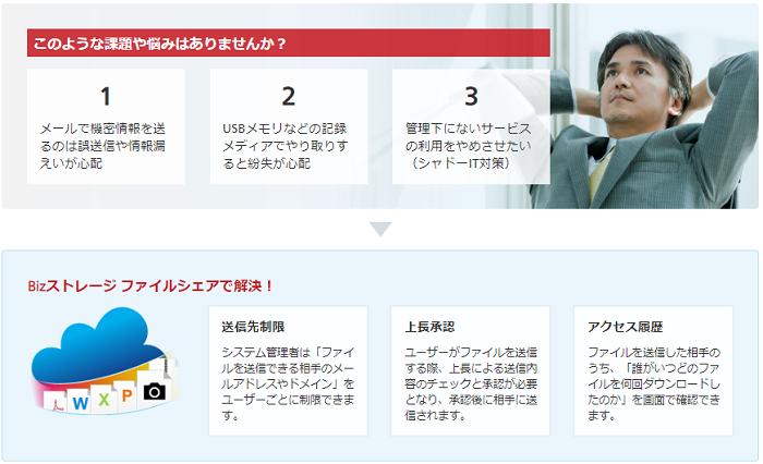 ファイルシェア【20万ID以上で利用】製品詳細3