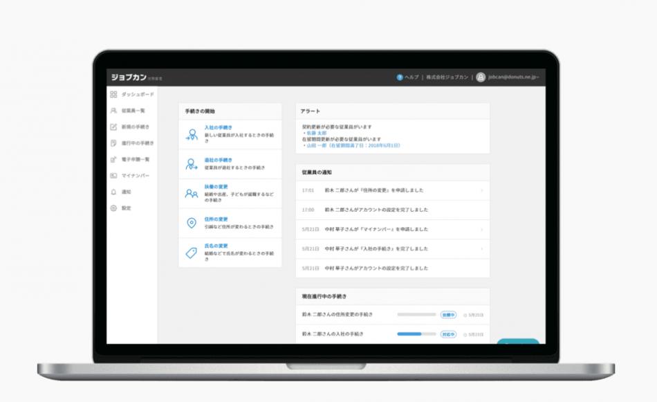 ジョブカン労務HR製品詳細1