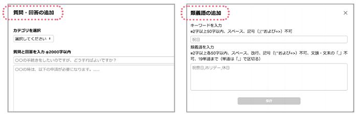RICOH Chatbot Service製品詳細2