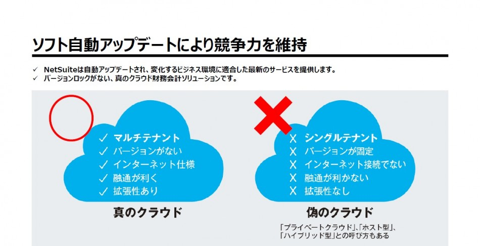 「Oracle NetSuite」製品詳細3