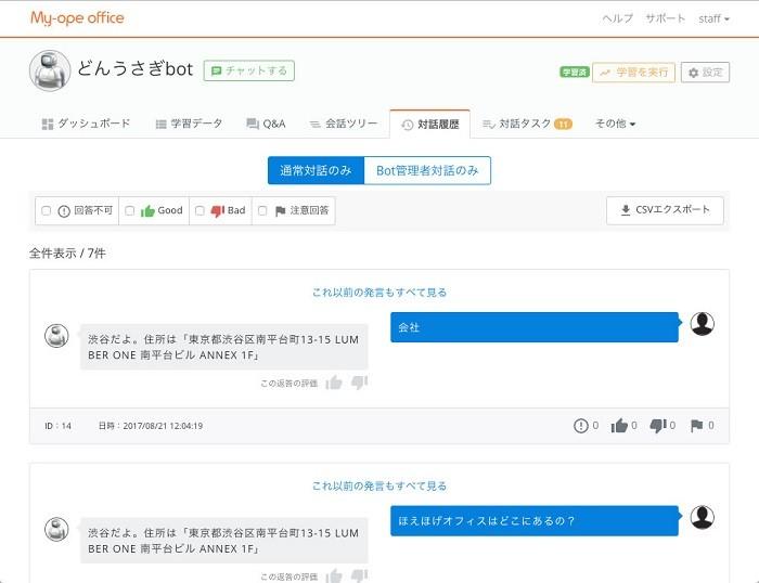 my-ope office製品詳細2