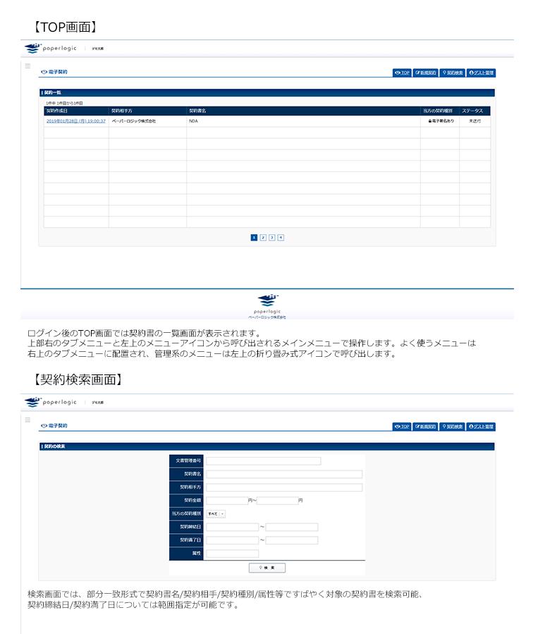 paperlogic電子契約製品詳細2