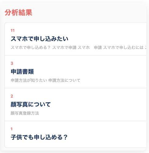 Qontextual製品詳細3