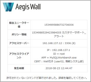 Aegis Wall製品詳細1