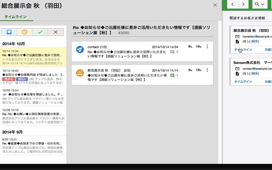 Re:lation製品詳細2