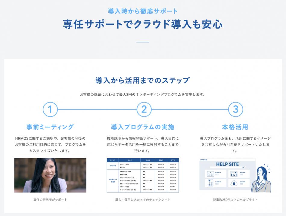 HRMOS CORE製品詳細3