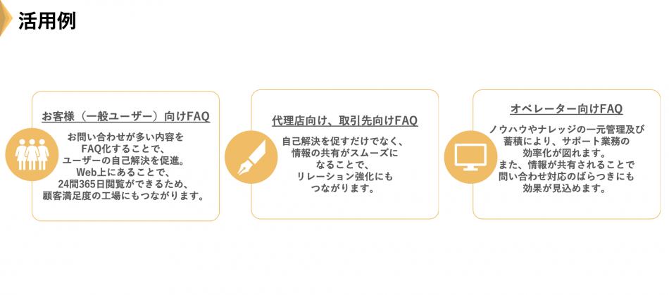 i-ask製品詳細1