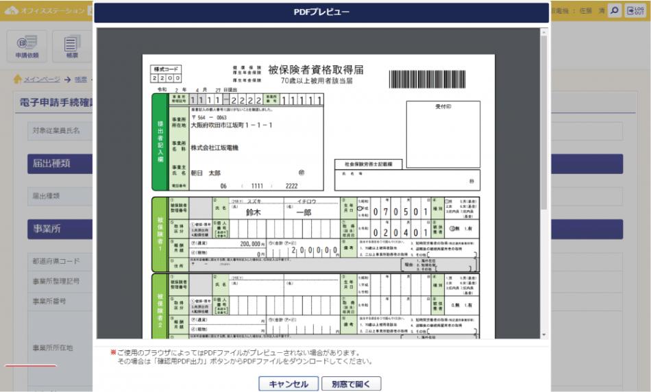 オフィスステーション 労務製品詳細2