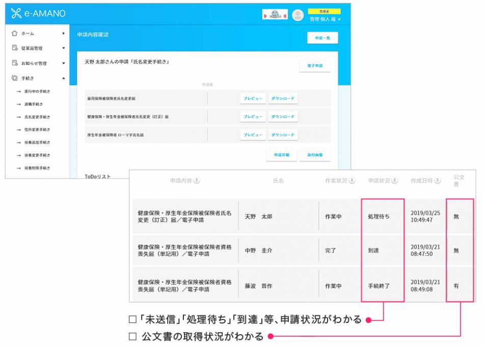 e-AMANO製品詳細2