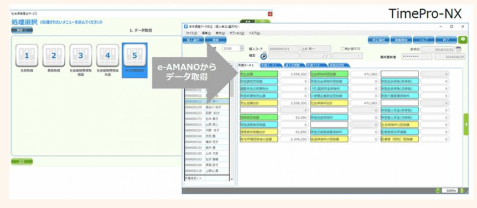 e-AMANO製品詳細3