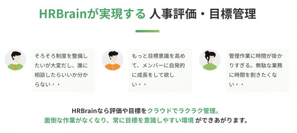 HRBrain製品詳細1