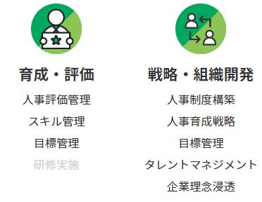 HRBrain製品詳細3