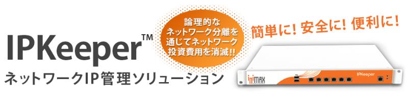 IPKeeper製品詳細1