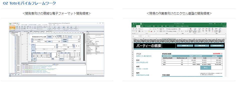 OZ e-Form製品詳細3