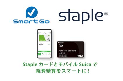 SmartGo Staple製品詳細1