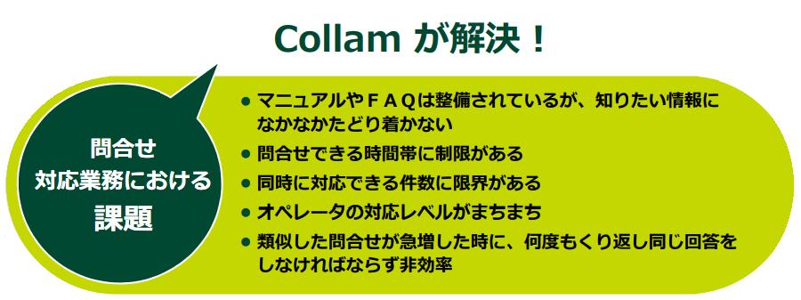 AIチャットボット Collam製品詳細2