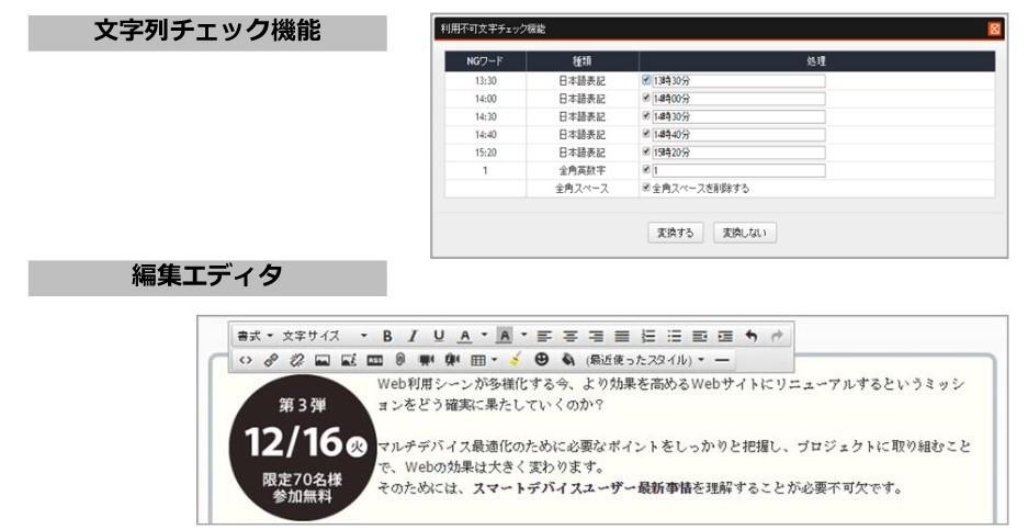 SITE PUBLIS製品詳細2
