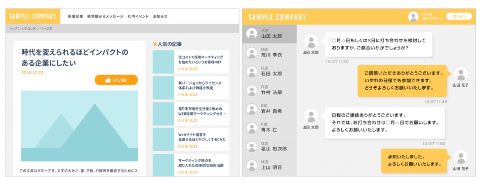 社内報クラウドサービス TSUTAERU製品詳細3