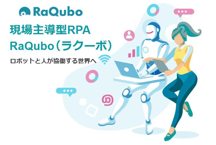 RaQubo製品詳細1