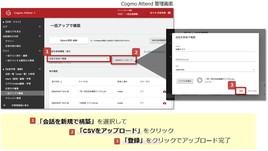 Cogmo Attend製品詳細3