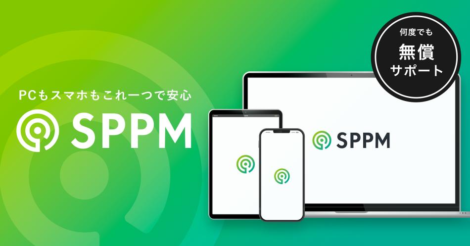 SPPM 2.0製品詳細1