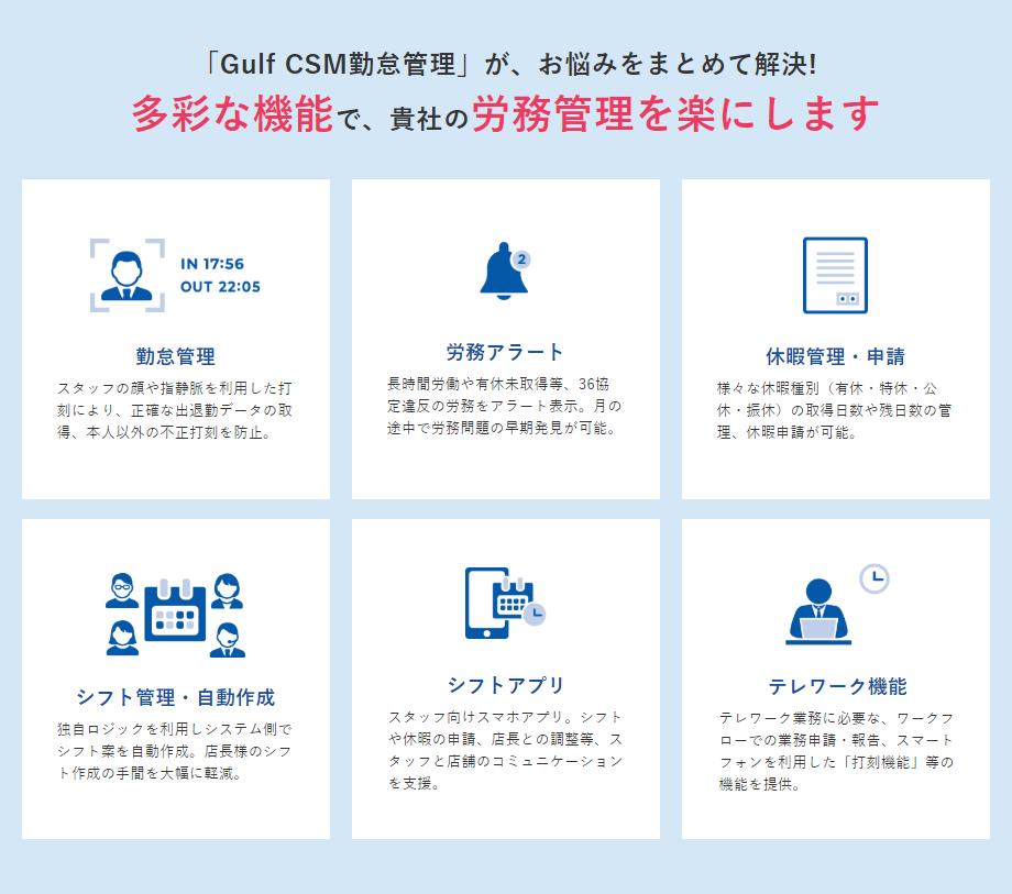 【Gulf CSM勤怠管理】製品詳細1
