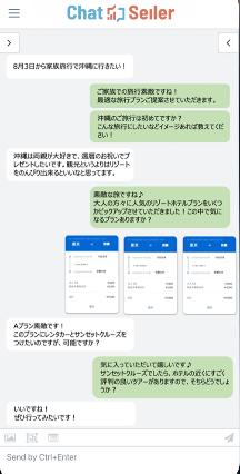 ChatSeller製品詳細1