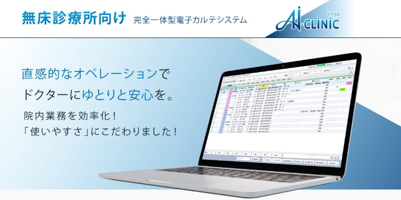 AI・CLINIC(エーアイ クリニック)製品詳細1