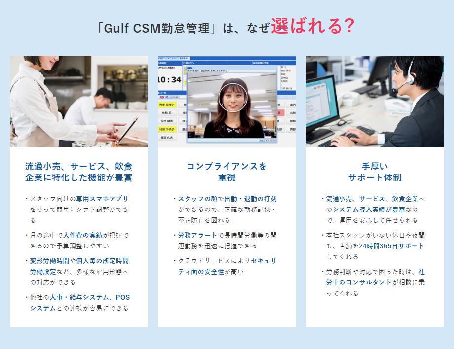 【Gulf CSM勤怠管理】製品詳細3