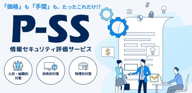 P-SS製品詳細2