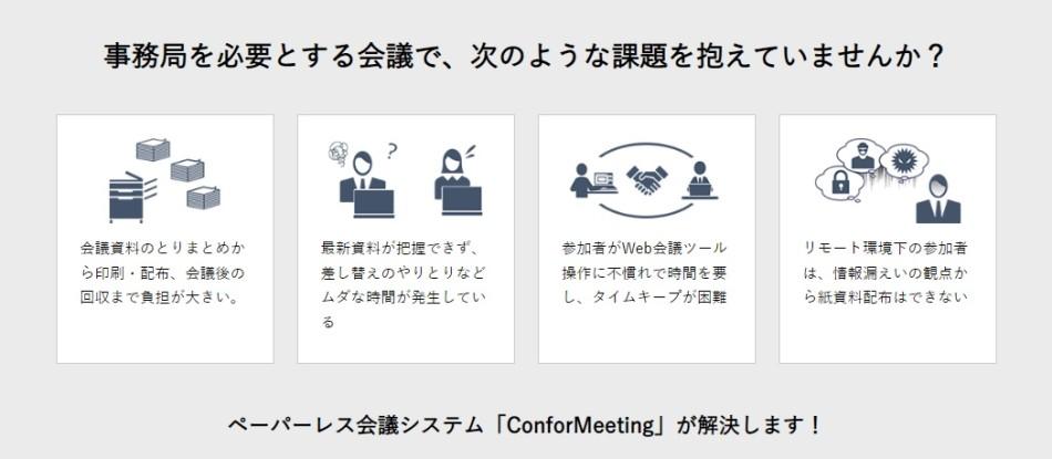 ConforMeeting/e製品詳細1