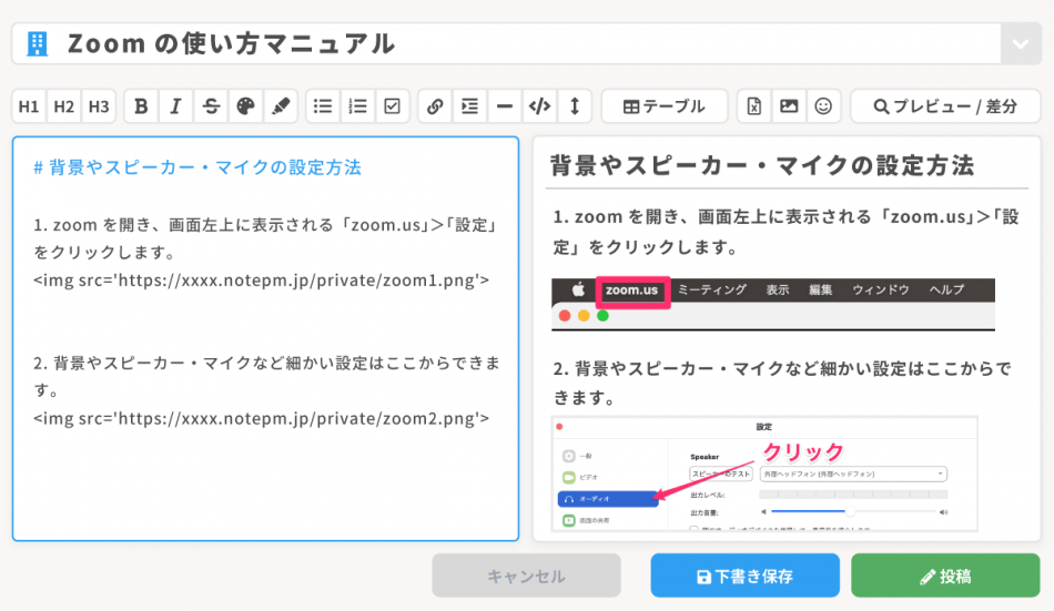NotePM製品詳細3