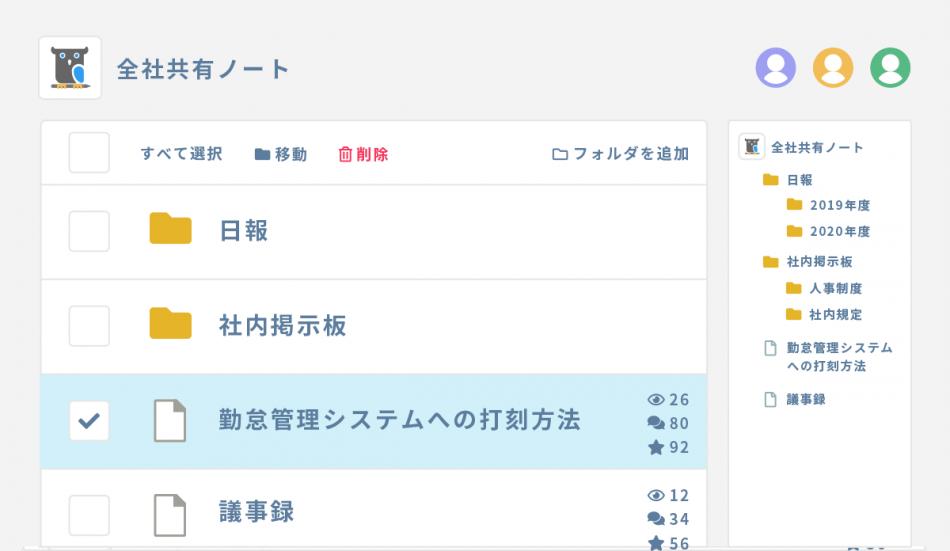 NotePM製品詳細2