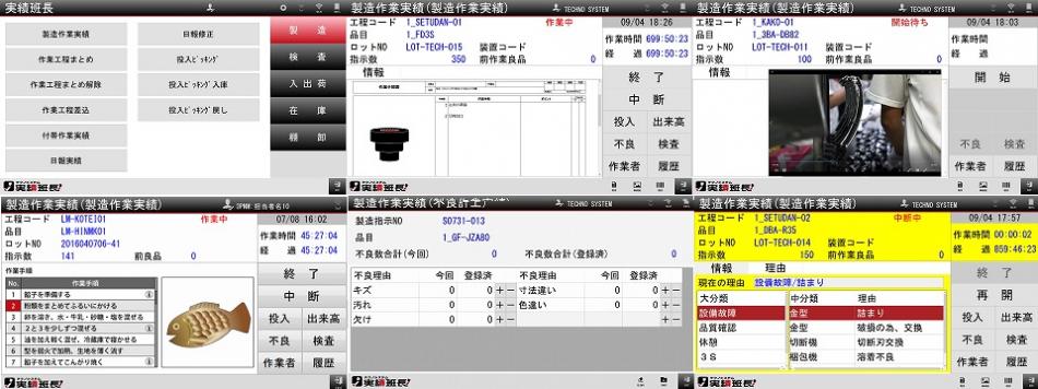[実績班長] 製造実行システム製品詳細2