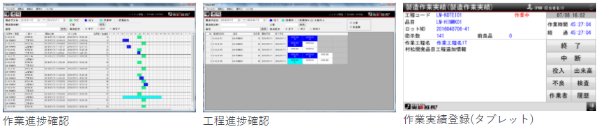 実績班長 進捗管理システム製品詳細2