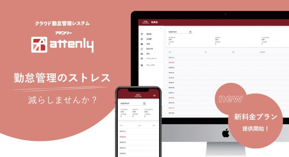 勤怠管理 attenly(アテンリー)製品詳細1