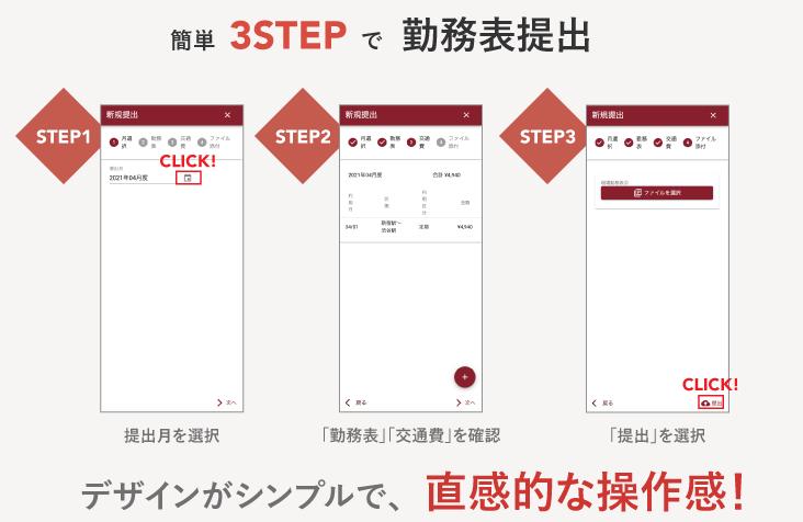 勤怠管理 attenly(アテンリー)製品詳細3