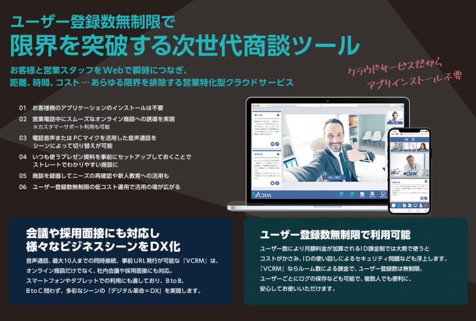 VCRM製品詳細1