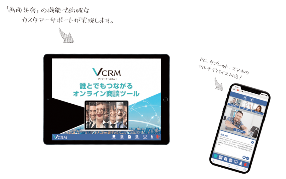 VCRM製品詳細2