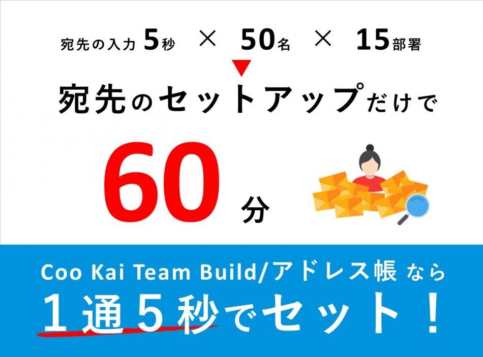 TeamBuild/アドレス帳製品詳細2