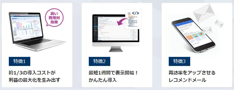 【ECサイト以外・情報サイト向け・コンテンツサイト】Contents Recommend製品詳細2