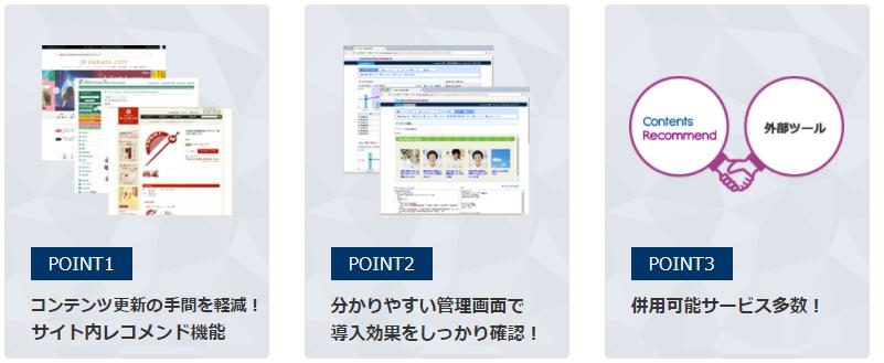 【ECサイト以外・情報サイト向け・コンテンツサイト】Contents Recommend製品詳細3