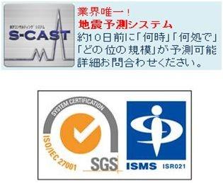 警備会社が運営する日本初の法人対象データ保管サービス製品詳細1