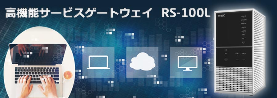 RS-100L NEC製品詳細1
