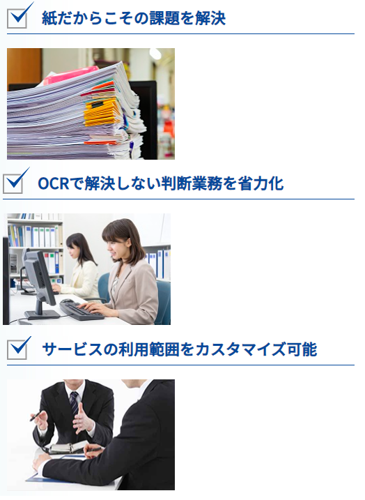 仕訳支援クラウド製品詳細3