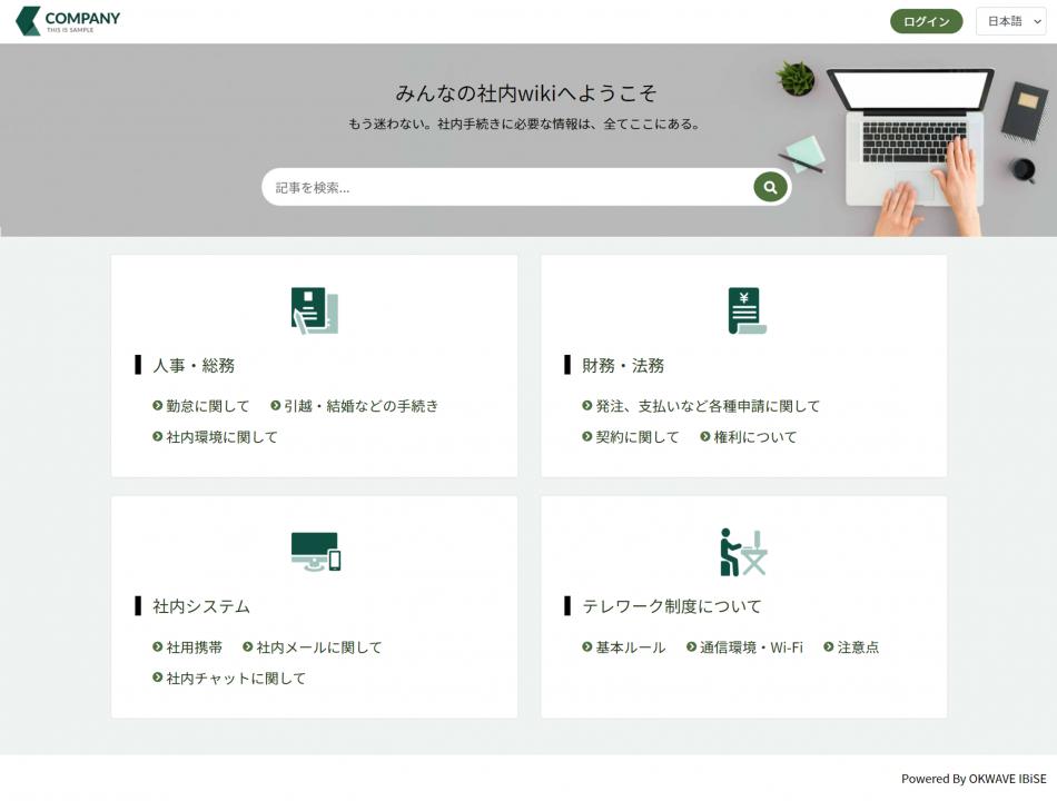 OKWAVE IBiSE製品詳細1