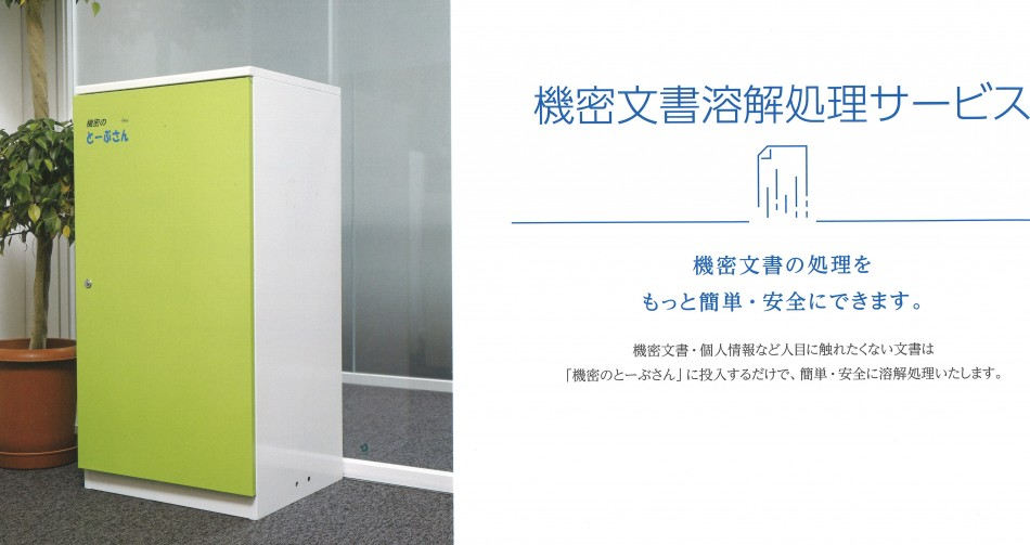 東武グループの重要書類保管専用倉庫。製品詳細2