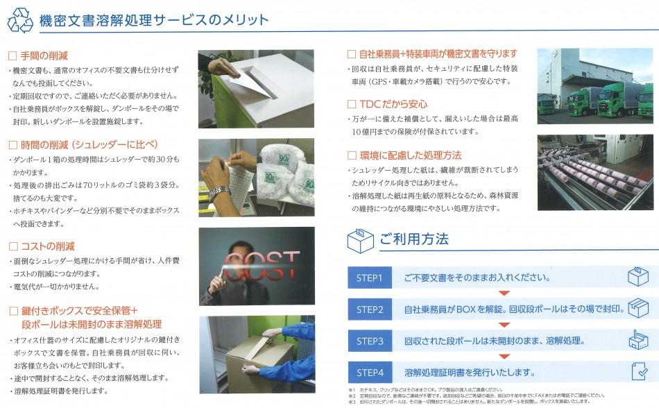 東武グループの重要書類保管専用倉庫。製品詳細3